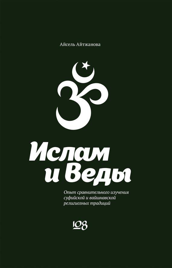 смысл жизни Ислам