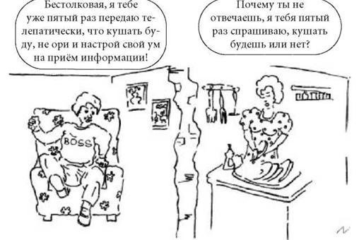 Законы счастливой семейной жизни Олег Торсунов