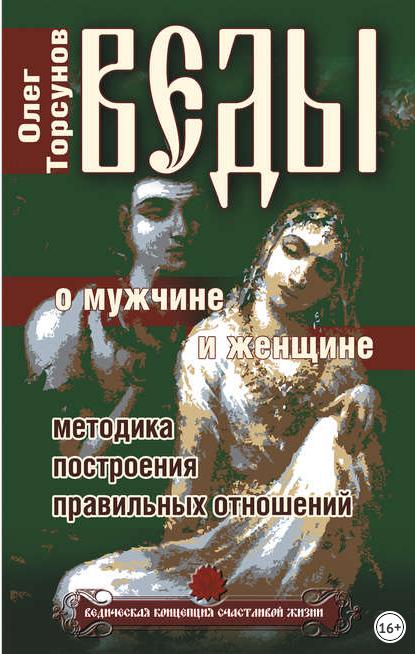 Веды о мужчине и женщине Торсунов О. Г.